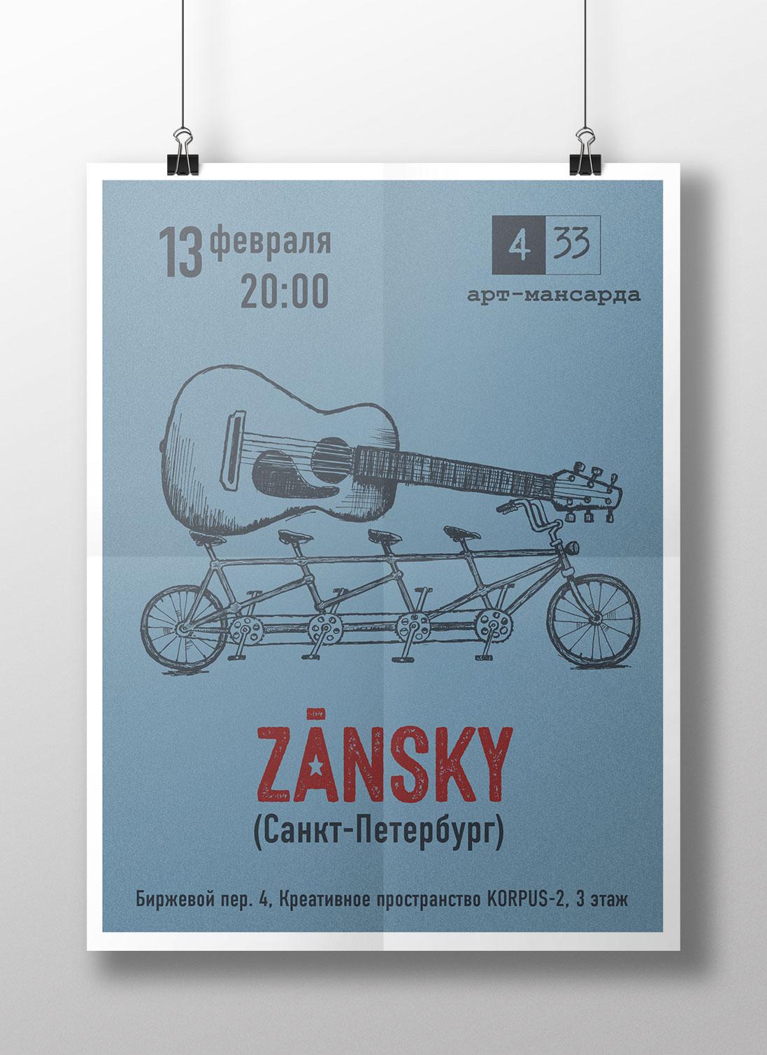 """Zansky gig in 4'33"""""""