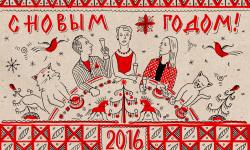 New Year Card 2016